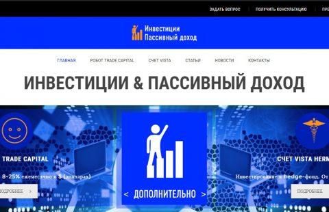 Инвестиции | Россия