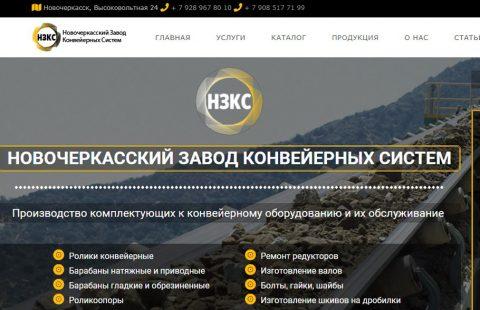 НЗКС | Новочеркасск