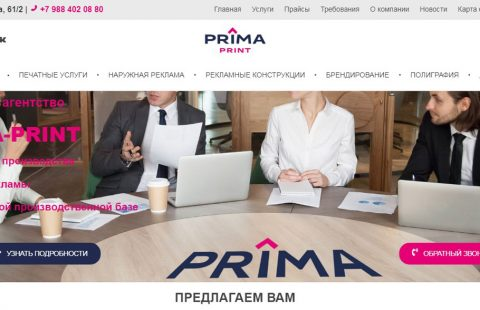 PRIMA-PRINT | Сочи