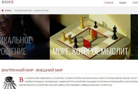ВЗОР Х | Россия